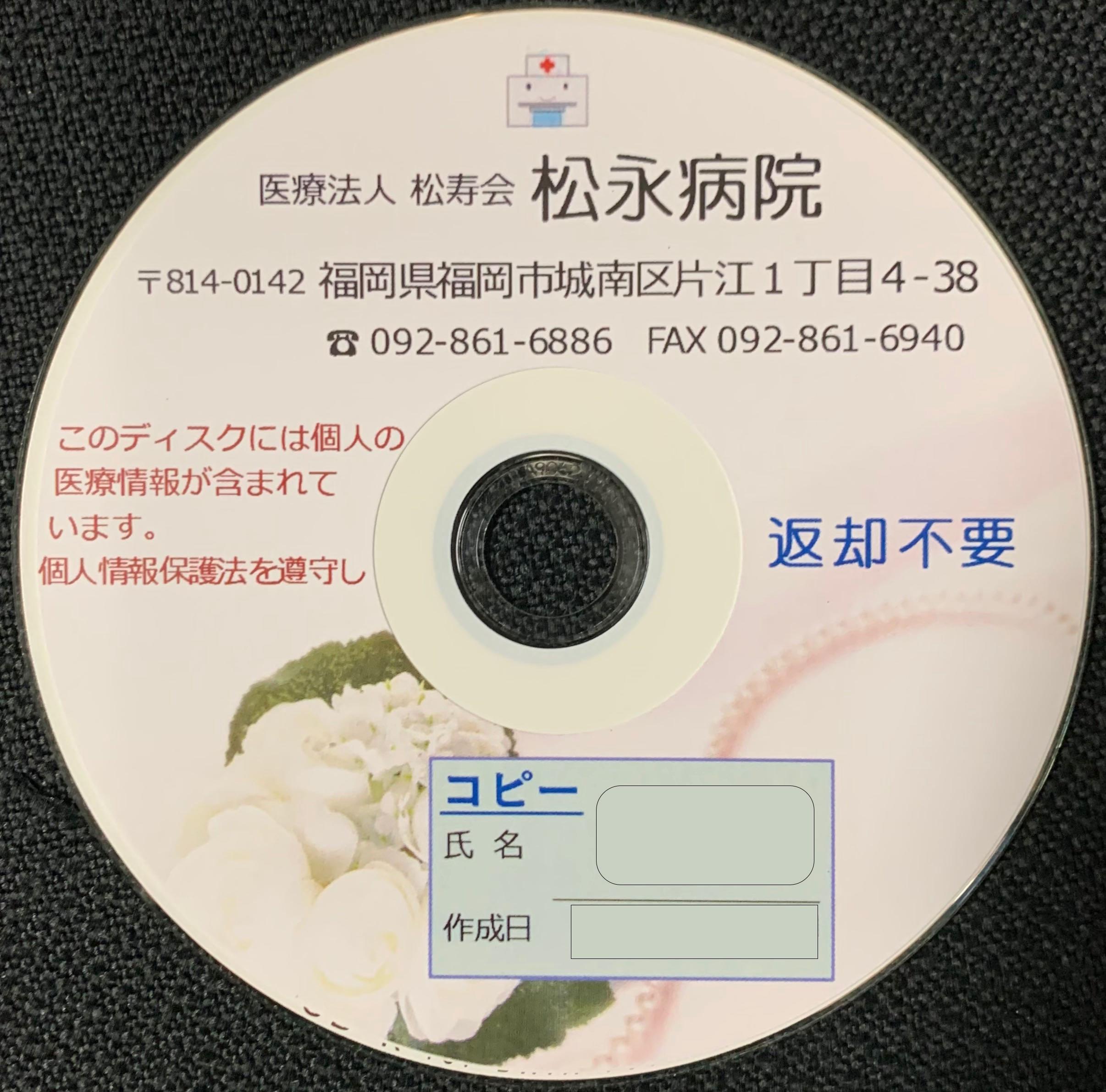 松永病院MRIデータCD